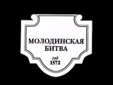 БИТВА ПРИ МОЛОДЯХ (Сергей Мосин)