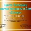 Центр Эзотерики, Развития Личности и Семьи