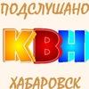 Подслушано в КВН - Хабаровск [18+]