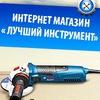 """Интернет-магазин """"Лучший инструмент"""""""