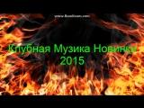 Клубная Музика Новинки 2015