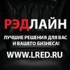 """""""РЭДЛАЙН"""" - Создание сайтов и реклама в Интернет"""