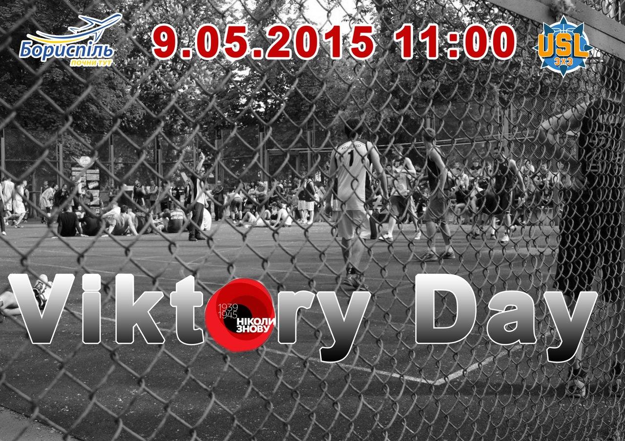 9 травня в Борисполі відбудеться турнір 3х3