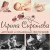 Детский и семейный фотограф Ирина Сиротова