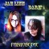 Концерт Dark'a и Jah Linn в Археологии