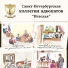 Санкт-Петербургская Коллегия адвокатов «Невская»