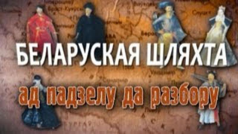 Обратный отсчёт Беларуская шляхта Ад падзелу да разбору