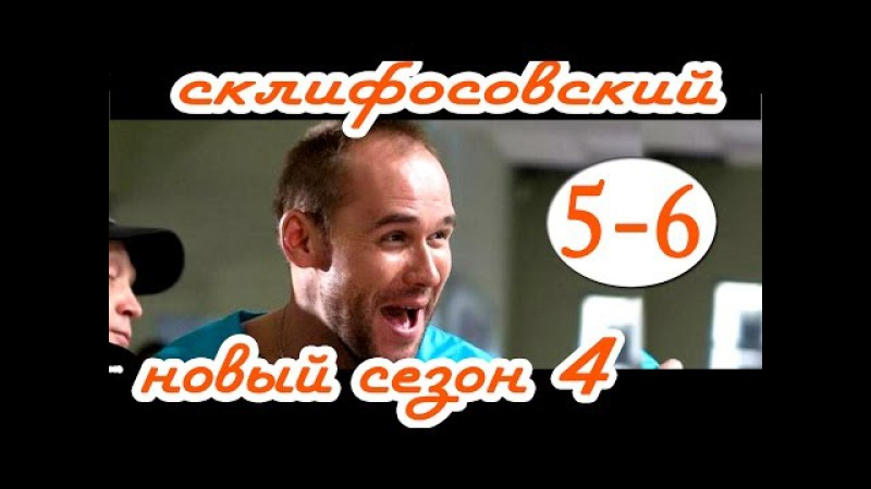 Склифосовский 5 6 серия 4 СЕЗОН