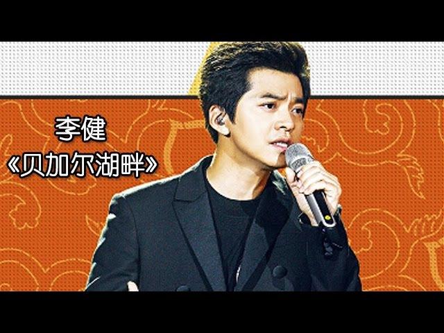 《我是歌手 3》第四期单曲纯享- 李健《贝加尔湖畔》 I Am A Singer 3 EP4 Song Li Jian Performance【湖南213