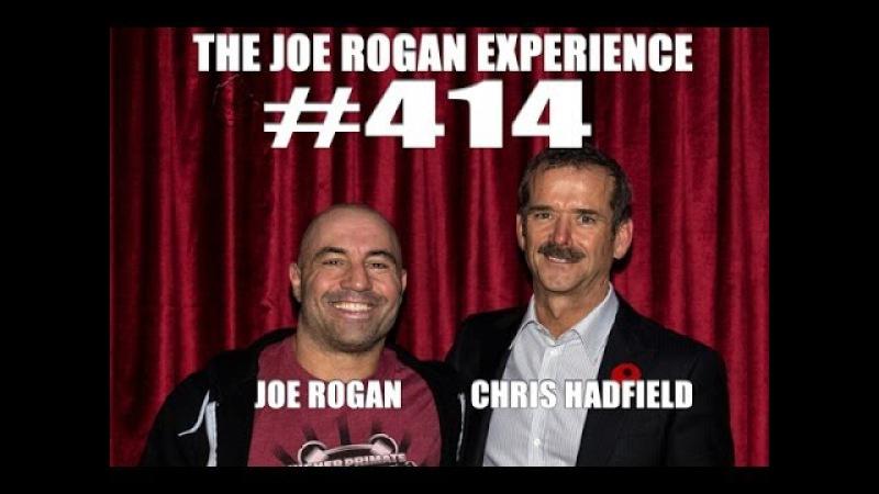 Joe Rogan Experience 414 - Chris Hadfield