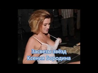 Засветы звёзд Ксения Бородина