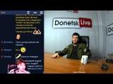 Donetsk Live №116: Военный эксперт Джон Коннор