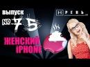 Хрень 2.0 - ЖЕНСКИЙ iPHONE