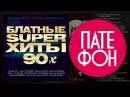 Блатные супер хиты 90-х Various artists