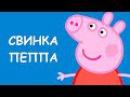 Свинка Пеппа на русском все серии подряд без остановки
