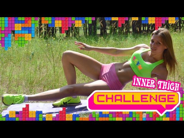 INNER THIGH ✖ Challenge: Подтянем Внутреннюю Поверхность Бедер!