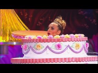 Камеди Вумен - Стриптизёрши в торте