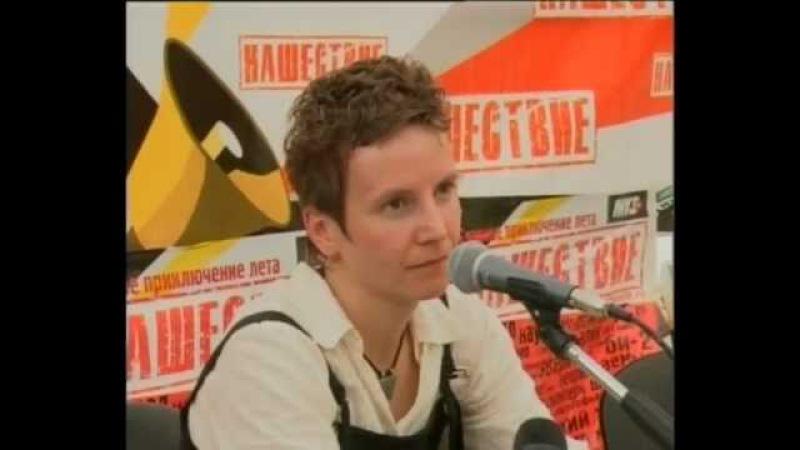 Светлана Сурганова НАШЕствие 2004 пресс конференция