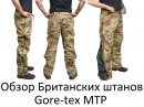 SPARK AIRSOFT: British Army Goretex Pants MTP (Обзор штанов Гортекс)