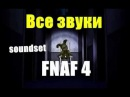 Все Звуки Five Nights At Freddy's 4 - All FNAF 4 soundset