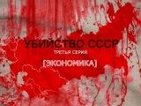 Убийство СССР - третья серия Экономика