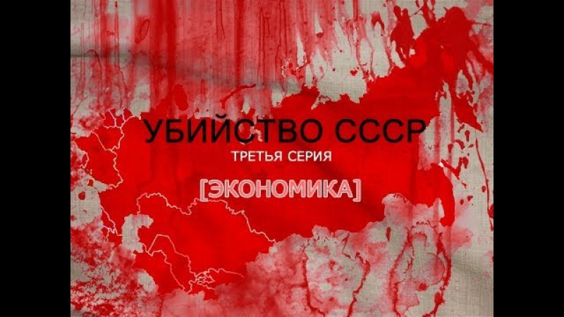Убийство СССР третья серия Экономика