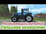 Сельское хозяйство.Развивающий мультик для детей.Рабочие машины-Трактор,Комбайн (СПЕЦТЕХНИКА)