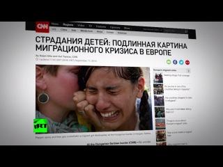 Журналист: Ради внимания СМИ беженцы намеренно вовлекают женщин и детей в столкновения с полицией