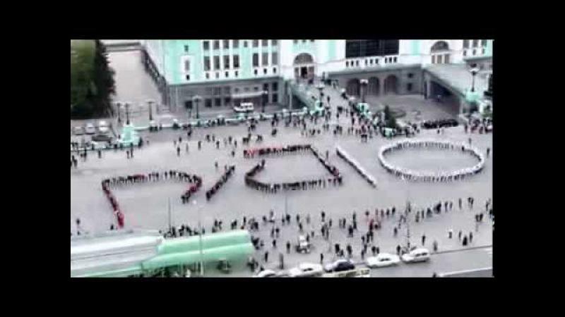 Необычный флешмоб в Новосибирске '10 лет ОАО «РЖД»'
