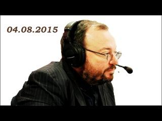 Станислав Белковский отвечает на вопросы зрителей 04 августа 2015 (Аудио)