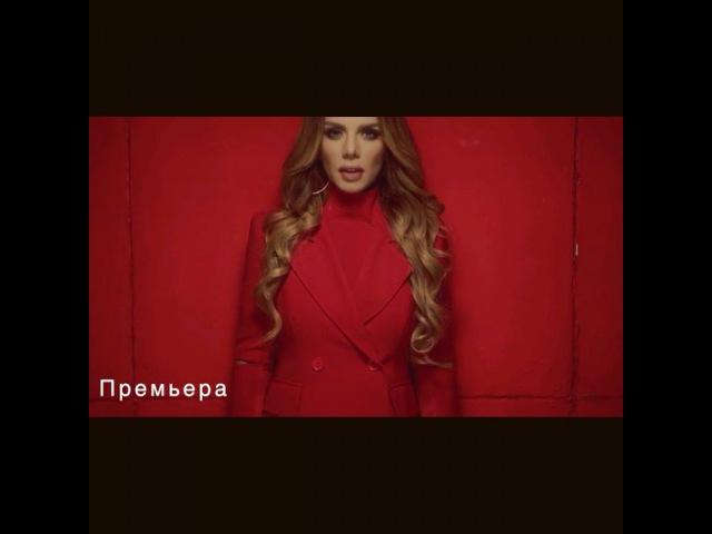 Ура премьера нового кпипа Анны Седоковой Пираньи