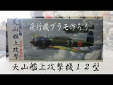 Постройка модели FUJIMI B6N2 Type 12 Nakajima Tenzan フジミ1/72 艦上攻撃機 天山 12型