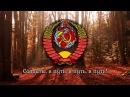 Soviet Patriotic Song Let's go В путь