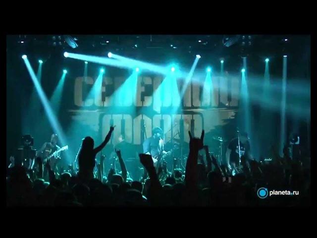 Северный Флот- концерт в клубе Космонавт (Санкт-Петербург. 5.12.2014 г.)
