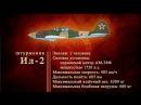 Д ф Оружие Победы Штурмовик Ил 2
