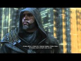 Assassin's Creed Revelations Концовка (HD) 60FPS