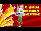 Zoobe Зайка Поздравляю с 23 февраля, желаю счастья!