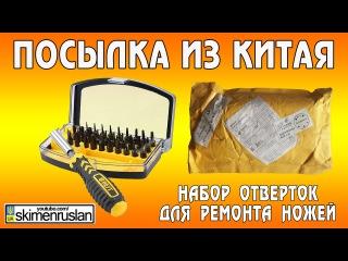 ПОСЫЛКА ИЗ КИТАЯ набор отвёрток для ремонта ножей