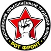 Российский Объединённый Трудовой Фронт РОТ ФРОНТ