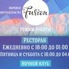 Развлекательный центр FUSION (г. Кировск)