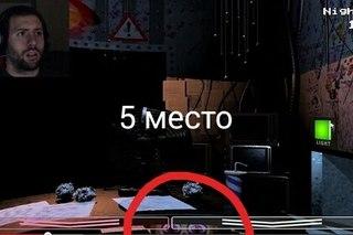 Игра Мишка Фредди 4 играть на адроиде, скачать