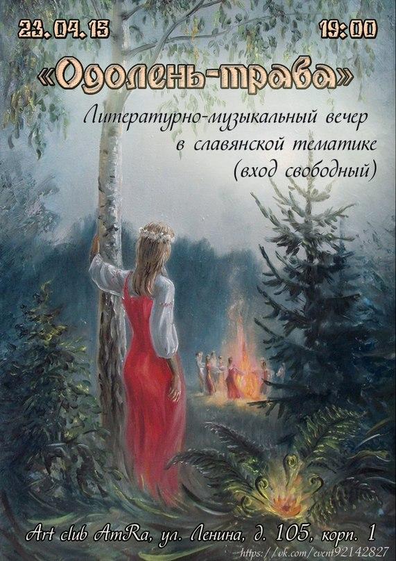 Афиша Калуга  Одолень-трава в Амре