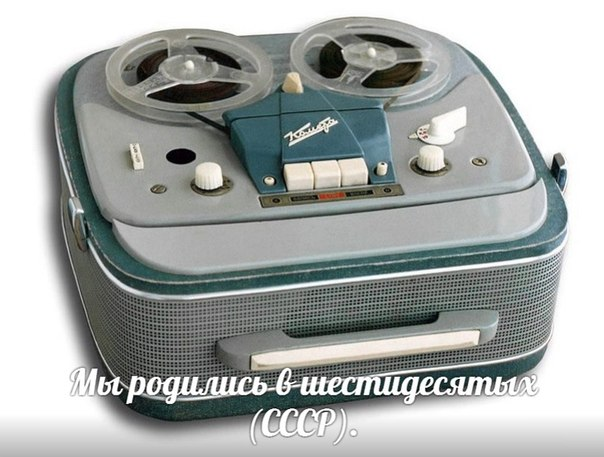 магнитофон 1960-х годов.