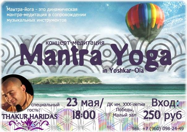 Мантра-йога - ведическая практика медитации с помощью мантр и разнообразных музыкальных инструментов