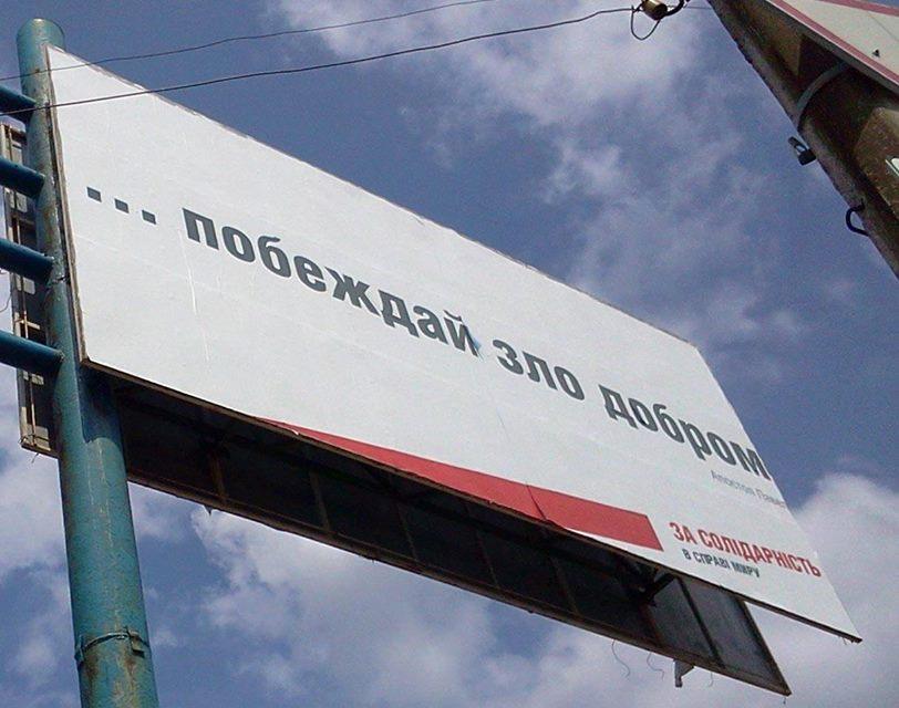 Цитата в Краматорске