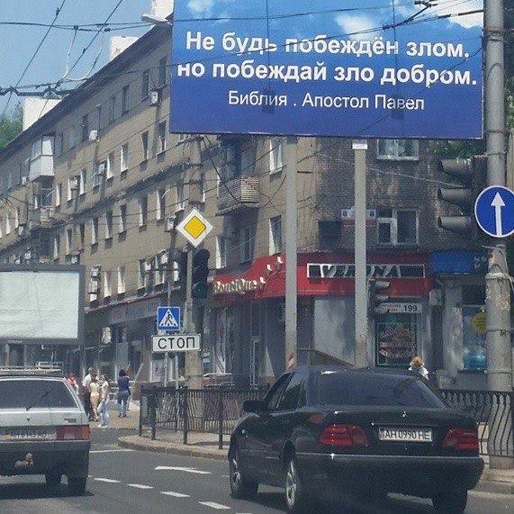 Цитата в Донецке Фото Анны Ивановой
