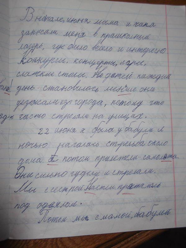 Сочинение луганской школьницы 7 лет