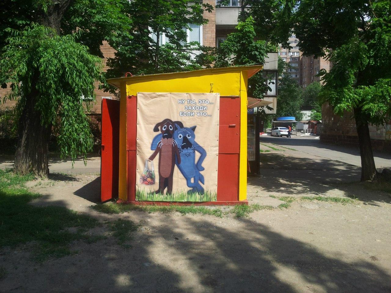 По мотивам украинских мультиков