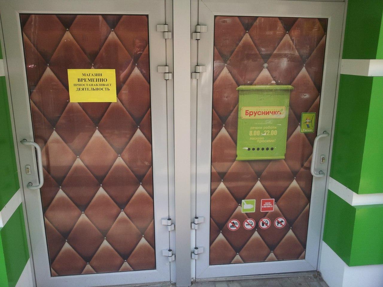 Брусничка приостанавливает деятельность Фото Александра Тимошенко