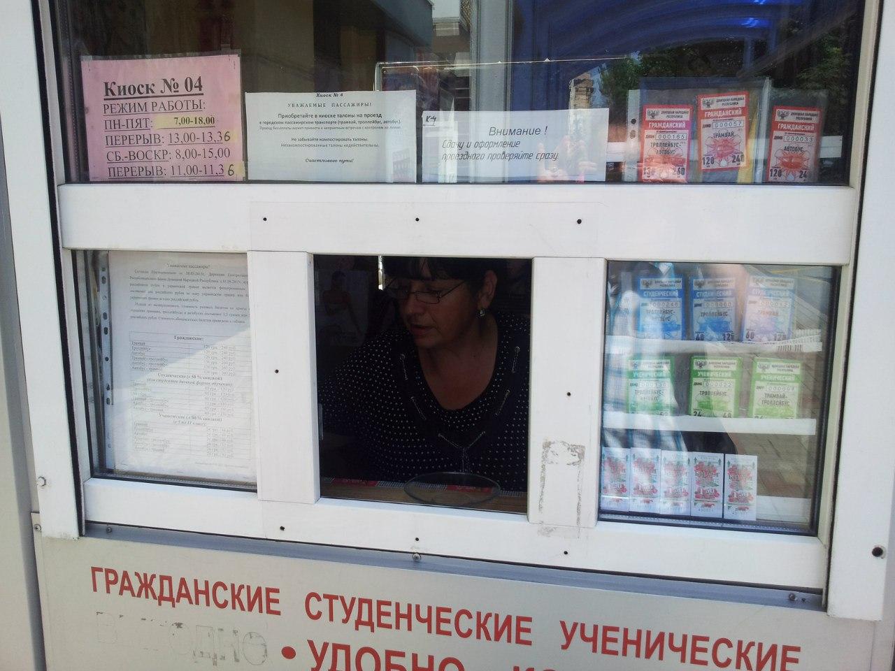 Билеты. Фото Александра Тимошенко